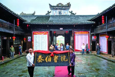 """中国首个""""泰伯书院""""在天柱县远口镇成立"""
