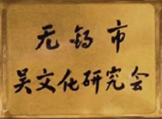 江苏无锡市吴文化研究会举行2020年度会长会议